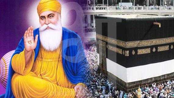 जानिए: क्यों गुरू नानक देव ने की थी मक्के की यात्रा