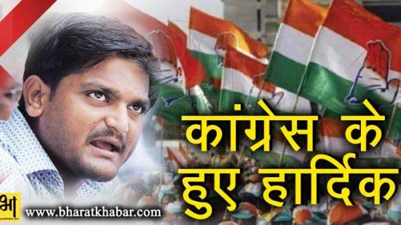 गुजरात चुनाव: कांग्रेस को मिला हार्दिक का साथ, जल्द करेंगे ऐलान