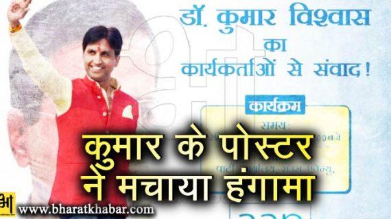 कुमार विश्वास ने कार्यकर्ताओं की बुलाई बैठक, पोस्टर ने मचाया बवाल