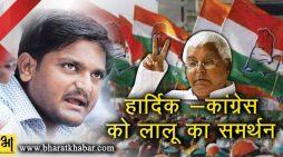 2019 में नहीं होंगे पीएम मोदी, गुजरात में हार्दिक और कांग्रेस का लालू करेंगे समर्थन