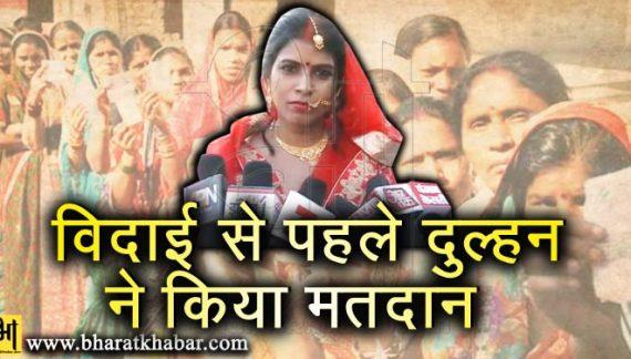 विदाई के पहले दुल्हन ने किया मतदान देखें वीडियो