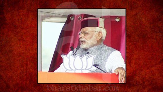 हिमाचल प्रदेश: पीएम ने कांग्रेस पर किया हमला, कहा- कांग्रेस ने अपनी हार मानी