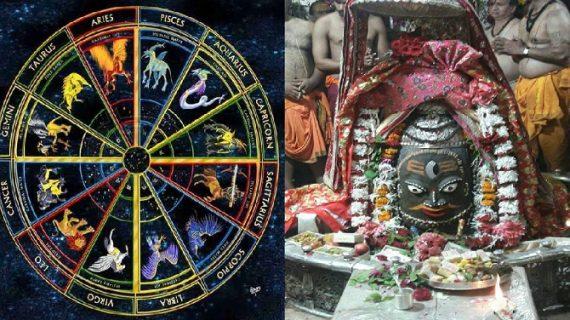 सोमवार के राशि के अनुसार करें भगवान शंकर की पूजा तो पूर्ण होगी मनोकामनाएं