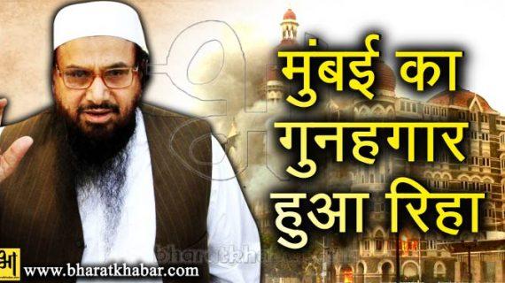 मुंबई हमला: पाकिस्तान ने भारत के मुंह पर मारा तमाचा, हाफिज सईद को किया रिहा