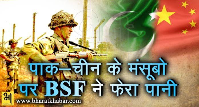 भारत के खिलाफ चीन और पाकिस्तान की साजिश को बीएसएफ ने किया नाकाम