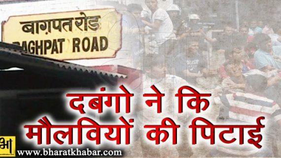 उत्तर प्रदेश: बागपत में तीन मौलवियों की पिटाई कर ट्रेन से नीचे फेंका