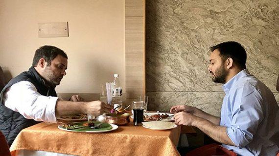 तेजस्वी से मिले राहुल गांधी, एक साथ होटल में किया लंच…