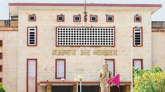 राजस्थान हाईकोर्ट का फैसला, किन्नरों के लिए खोले जाएं सरकारी नौकरी के दरवाजे