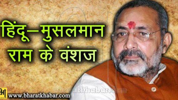 राम मंदिर को लेकर बोले गिरिराज सिंह मंदिर भारत में नहीं तो क्या पाकिस्तान में बनेगा
