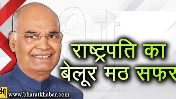 बुधवार को बेलूर मठ का दौरा करंगे राष्ट्रपति रामनाथ कोविंद, छात्रों ने की सफाई