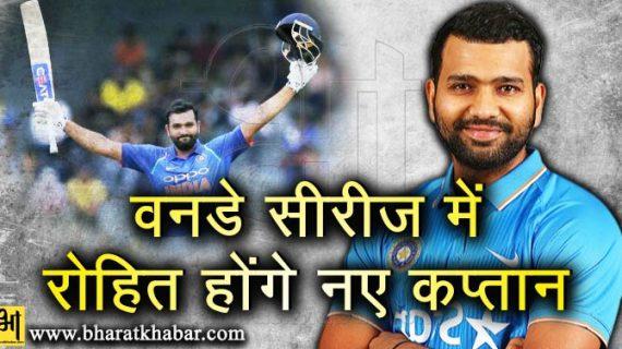 श्रीलंका के खिलाफ वनडे सीरीज में भारतीय टीम के नए कप्तान होंगे रोहित, कोहली को मिला आराम