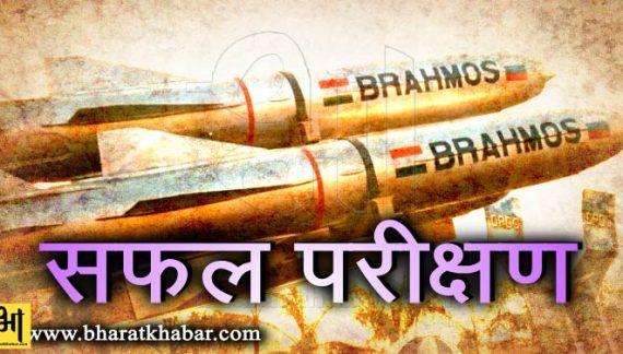 भारत ने सुखोई से किया ब्रह्मोस मिसाइल का सफल परीक्षण, बनाया विश्वरिकॉर्ड