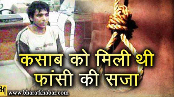 मुंबई हमला: निर्दोष लोगों को मौत देने वाले कसाब को मिली थी फांसी की सजा