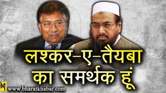 परवेज मुशर्रफ ने उगला जहर, बोला- लश्कर-ए-तैयबा का समर्थक हूं