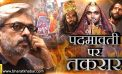 संजय लीला भंसाली की पद्मावती का जौहर