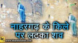 नाहरगढ़ के किले से लटकी चेतन की लाश को लेकर फोरेंसिक रिपोर्ट का खुलासा