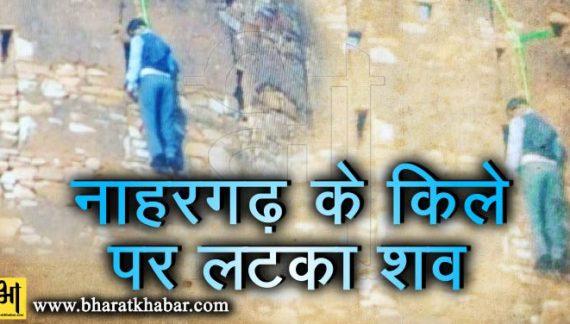 पद्मावती के विरोध के चलते नाहरगढ़ के किले पर लटका मिला शव, जाने क्या है सच