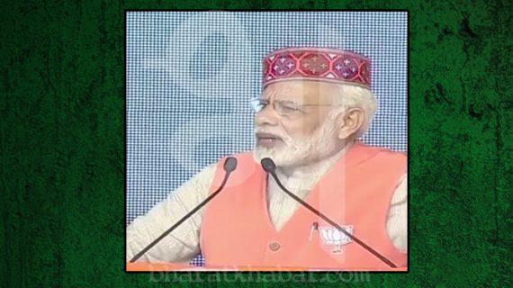 हिमाचल प्रदेश: पीएम ने कांगड़ा से की चुनाव प्रचार की शुरूआत, कांग्रेस पर जमकर बोला हमला
