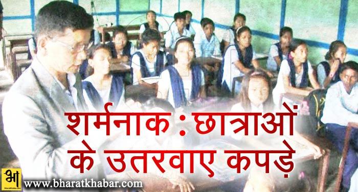 student 1 शर्मनाक: अरुणाचल प्रदेश के एक स्कूल में शिक्षकों ने 88 छात्राओं को किया कपड़े उतारने पर मजबूर