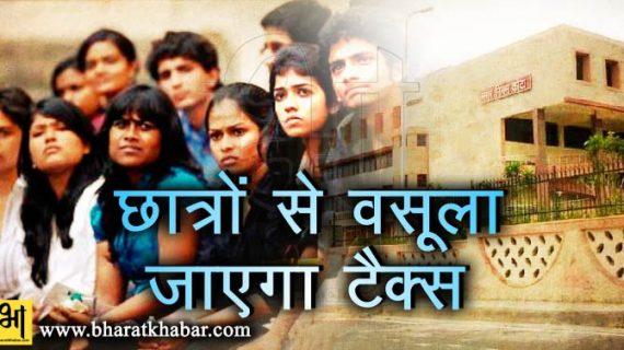 राजस्थान: कोटा नगर निगम छात्रों से वसूलेगा सफाई टैक्स