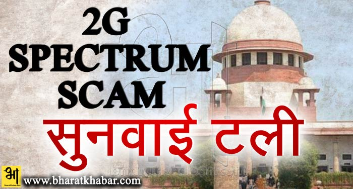 2g case supreme court