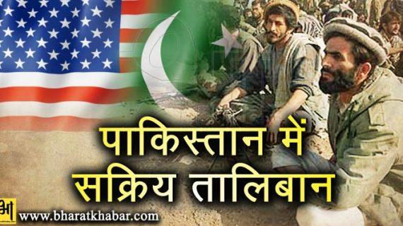 अमेरिका की चेतावनी के बावजूद पाकिस्तान ने नहीं की तालिबानियों के खिलाफ कार्रवाई