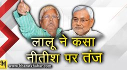 बिहार सरकार के फैसले को लालू ने बताया निराशाजनक, सरकार पर कसा तंज