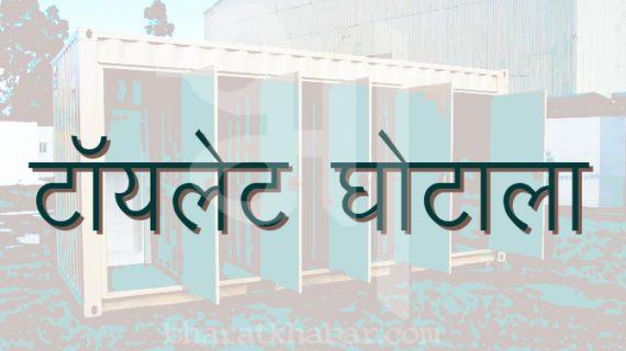 बिहार में हुआ एक और घोटाला, शौचालय निर्माण के पैसों का किया गया गबन