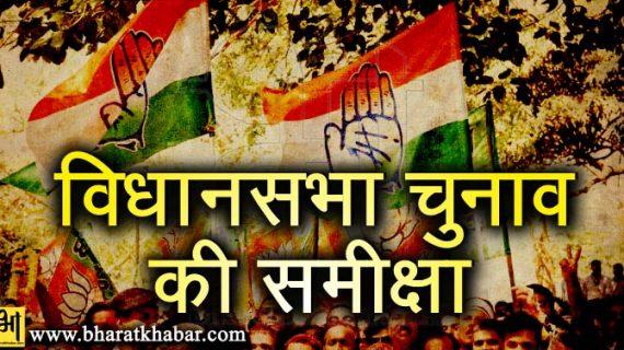 हिमाचल प्रदेश में कांग्रेस मंगलवार को करेगी विधानसभा चुनाव की समीक्षा