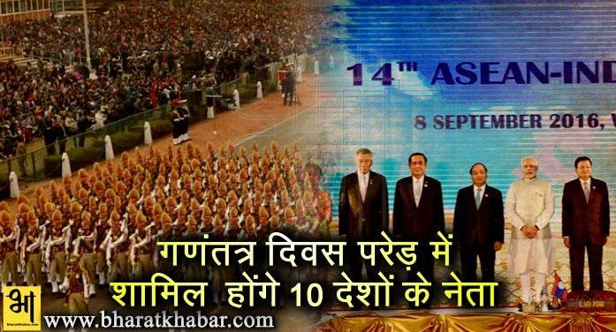 आसियान सम्मेलन के 10 देशों के नेता गणतंत्र दिवस परेड़ में मुख्य अतिथि के तौर पर होंगे शामिल
