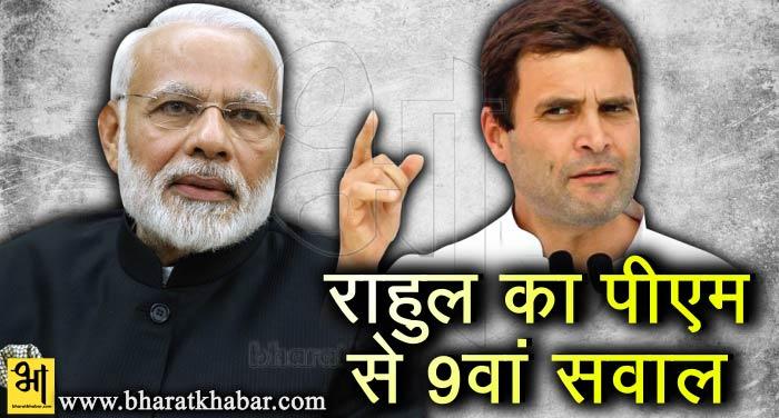 rehul gandhi and pm modi