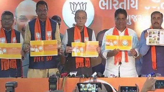 गुजरात चुनाव: बीजेपी ने पहले चरण के मतदान से चंद घंटो पहले जारी किया अपना घोषणापत्र