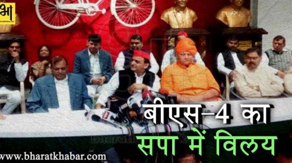 उत्तर प्रदेश: आरके चौधरी ने किया अपनी पार्टी बीएस-4 का सपा में विलय
