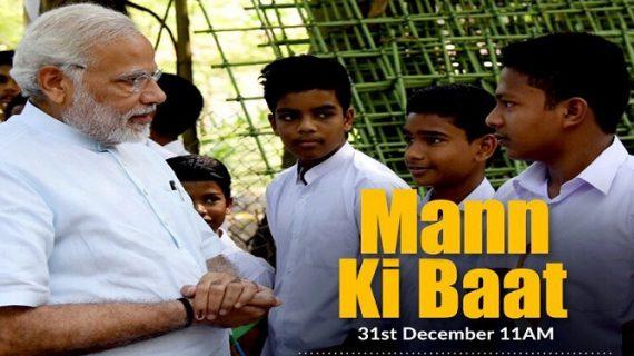 Mann ki Baat: भारत त्यौहारों का देश हैं, सबको इसकी शुभकामनाएं