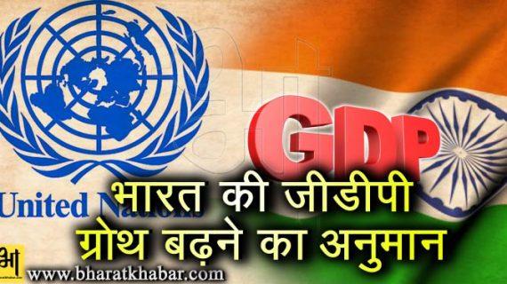यूएन की रिपोर्ट में दावा, चालू वित्त वर्ष में भारत की जीडीपी दर 7.2 फीसदी रहने की संभावना