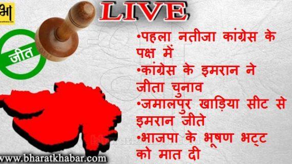 गुजरात जनादेश: पहला नतीजा कांग्रेस के पक्ष में