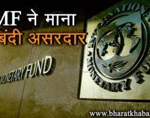 IMF ने माना, नोटबंदी भारत के लिए होगी फायदेमंद, मिलेगा लाभ