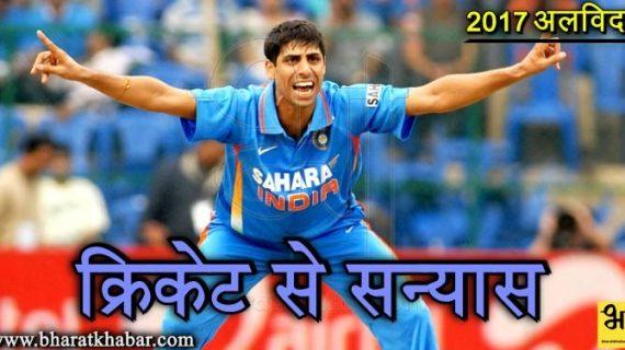 साल 2017 में दिल्ली के छोरे आशीष ने कह दिया अंतर्राष्ट्रीय क्रिकेट को अलविदा