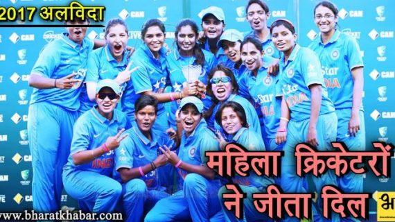 अलविदा 2017: महिला टीम ने रचा इतिहास, हारकर भी जीता दिल