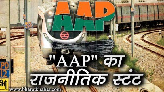"""मेट्रों उद्घाटन को """"AAP"""" ने दिया राजनीतिक रंग, लोगों से कहा गुस्सा जाहिर करने के लिए दे चंदा"""