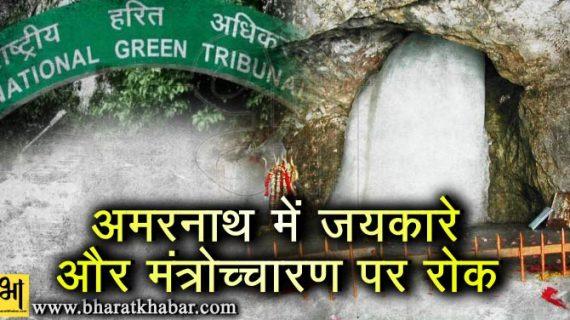 एनजीटी ने लगाई अमरनाथ यात्रा के दौरान जयकारों और मंत्रोच्चारण पर रोक