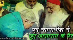 राजस्थान: पूर्व न्यायाधीश और राज्यपाल ने छुए आसाराम के पैर
