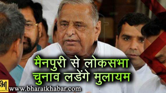 मुलायम सिंह ने किया ऐलान, 2019 में मैनपुरी से लड़ेंगे लोकसभा चुनाव