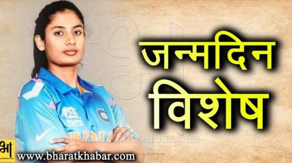 जन्मदिन स्पेशल: लगातार दो शतक जड़ने वाली भारत की पहली महिला खिलाड़ी हैं मिताली राज