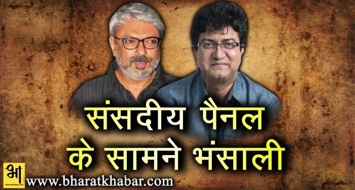 bhansali संसदीय पैनल के सामने पेश हुए भंसाली, फिल्म पर दी सफाई