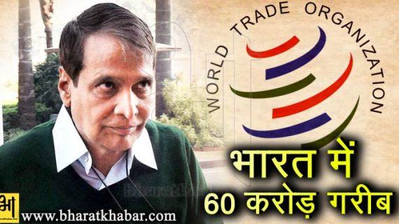 WTO से भारत को मिलने वाले विशेष लाभ का कई देशों ने किया विरोध, प्रभू बोले भारत में 60 करोड़ लोग गरीब