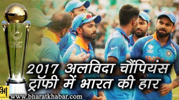 अलविदा 2017- 18 जलाई 2017 को चैम्पियन ट्रॉफी में हुई थी भारत की हार