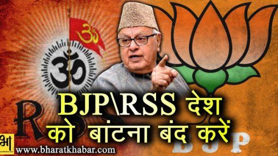 फारुख अब्दुल्ला ने दी बीजेपी-आरएसएस को नसीहत, धार्मिक आधार पर देश को बांटने से बचे
