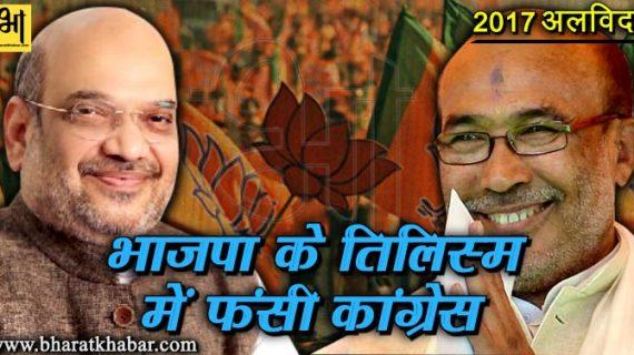 अलविदा 2017- भाजपा के तिलिस्म में जीत कर हार गई कांग्रेस मणिपुर
