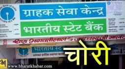 स्टेट बैंक ग्राहक सेवा केंद्र से चालीस हजार रुपये की चोरी